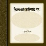Bishwer Shreshtha Adi-Roser Galpo by Sukanta Sengupta pdf
