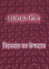 Cinemar Sab Upanyas by Premendra Mitra