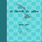 Dui Kishori Dui Premik by Subodh Ghosh pdf