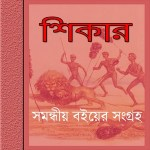 Hunting (Shikar) stories Bangla ebooks pdf