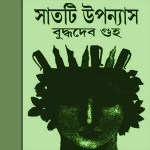 Satti Upanyas by Buddhadeb Guha pdf