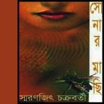 Sonar Machi by Smaranjit Chakraborty pdf