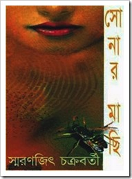 Sonar Machi by Smaranjit Chakraborty
