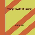 Aro Dashti Upanyas by Prafulla Roy pdf