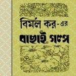 Bachhai Galpo by Bimal Kar pdf