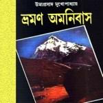Bhraman Omnibus by Uma Prasad Mukhopadhyay pdf