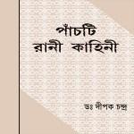 Panchti Rani Kahini pdf