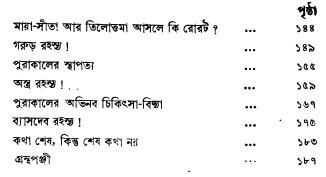 Ramayan-Mahabharater Deb-Gandharbra Ki Vingrohobasi content-2