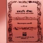 Ramyani Beekshya by Subodh Kumar Chakraborty pdf