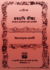 Ramyani Beekshya by Subodh Kumar Chakraborty