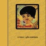 Sera Shishu Sathi by Sunil Gangopadhyay pdf