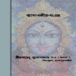 Shyama Sangeet Sangraha by Ramrenu Mukhopadhyay pdf