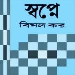 Swapne by Bimal Kar pdf