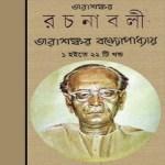 Tarashankar Rachanabali pdf