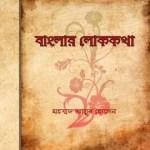 Banglar Lok Katha by Muhammad Ayub Hosen pdf