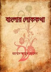 Banglar Lok Katha by Muhammad Ayub Hosen