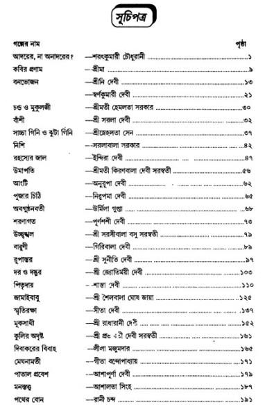Eksho Bacharer Sera Lekhikader Priyo Golpo content 1