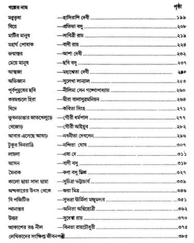Eksho Bacharer Sera Lekhikader Priyo Golpo content 2