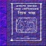 Eksho Bacharer Sera Lekhikader Priyo Golpo ebook