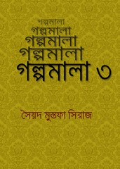 Golpomala by Syed Mustafa Siraj