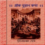 Greek Puran Katha ebook