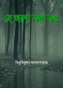 He Aranya Katha Kau by Bibhatibhiishan Bandopadhyay