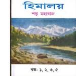 Himalaya by Shanku Maharaj pdf