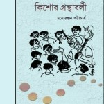 Kishor Ganthabali by Monoranjan Bhattacharya ebook