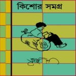 Kishor Samagra by Prafulla Roy ebook