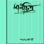 Manchitra by Shankar pdf
