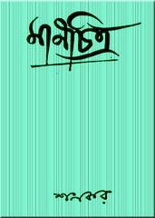 Manchitra by Shankar