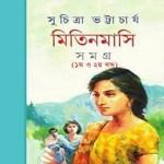 Mitinmasi by Suchitra Bhattacharya ebook