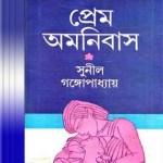Prem Omnibus by Sunil Gangopadhyay pdf