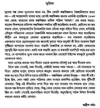 Professor Natbaltu Chakra Sangraha Introduction