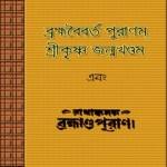 Shri Krishna Janma Khanda and Radha Hridoy Brahmanda Puran pdf