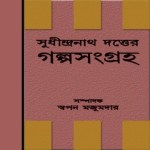 Sudhindranath Dutter Galpo Sangraha ebook