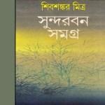 Sundarban Samagra by Shiv Shankar Mitra pdf