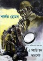 bengali ebooks in epub format