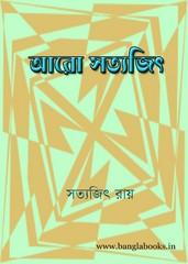 Aaro Satyajit ebook