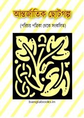Antarjatik Chhoto Galpo