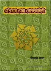 Asiar Sera Lokkahini by Nimay Das