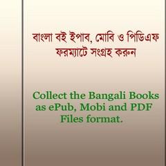 EPUB, MOBI, PDF File Format Bengali ebooks Collection