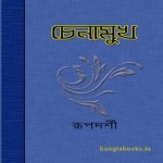 Chenamukh by Rupdarshi ebook