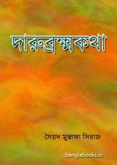 Darubrahmakatha by Syed Mustafa Siraj