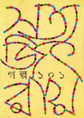 Galpo 101 (Galpo Eksho Ek) by Satyajit Ray