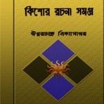 Kishor Rachana Samaga by Ishwarchandra Vidyasagar ebook