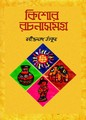 kishor-rachana-samagra-by-rabindranath-tagore-ebook