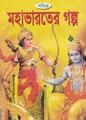 Mahabharater Galpo epub