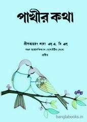Pakhir Kotha by Satyacharan Laha