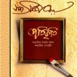 Protikriti by Satyajit Ray ebook